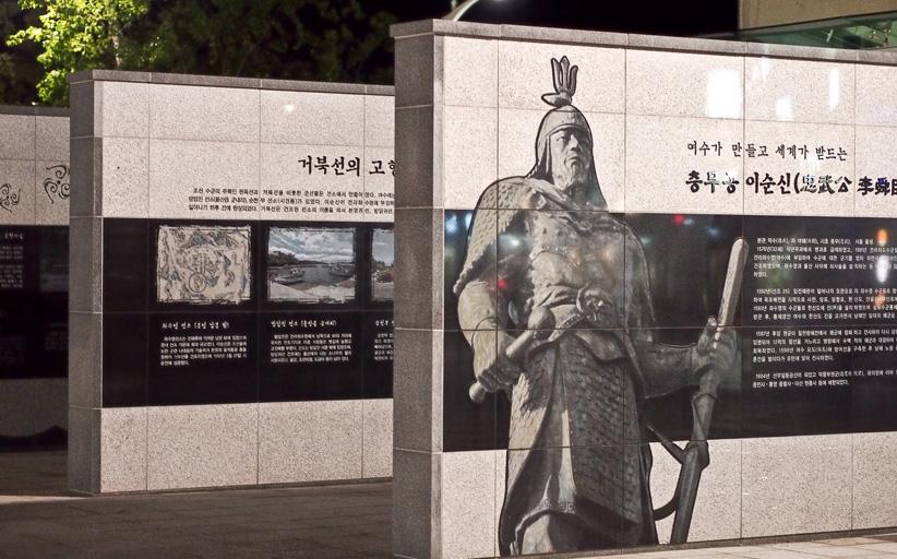 진남관 앞 시민공원 이순신광장